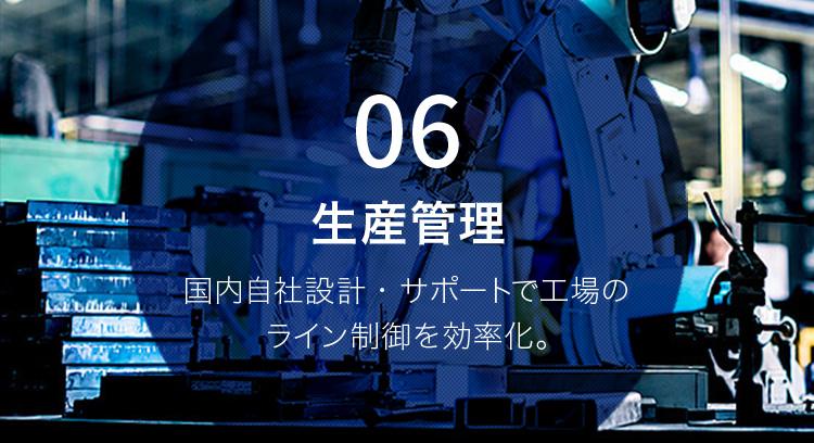 06 生産管理