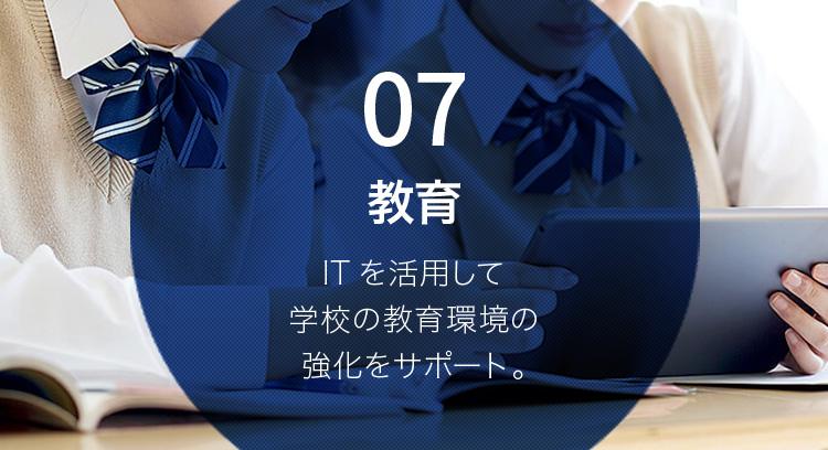 07 教育
