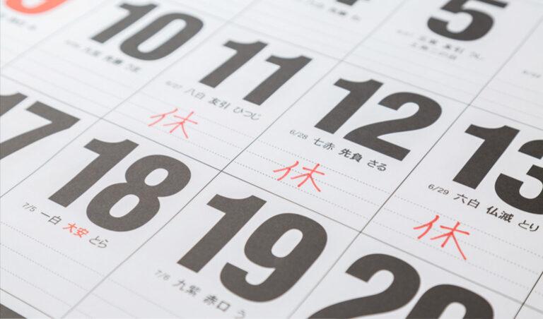 働き方改革で注目の「週休3日制」とは?その仕組みや導入事例について
